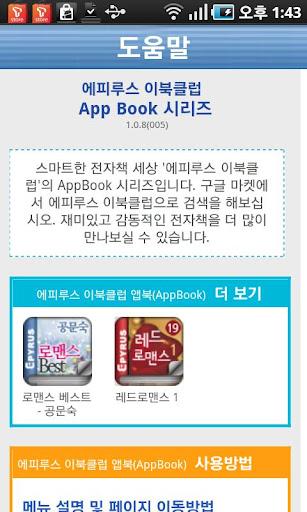 玩免費書籍APP|下載[로맨스]왕자님의 다락방(전2권, 완)-에피루스 베스트 app不用錢|硬是要APP