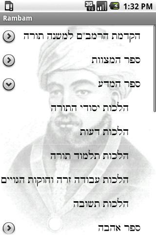 Jewish Books Rambam Yad Hazaka