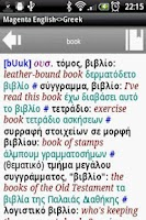 Screenshot of MAGENTA English<>Greek Diction