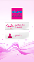 Screenshot of Smile Service