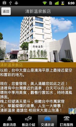 【免費旅遊App】清新溫泉飯店-APP點子