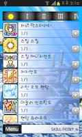 Screenshot of 메이플 팬텀 스킬트리
