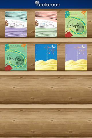 免費下載書籍APP|사랑밭 새벽편지 app開箱文|APP開箱王
