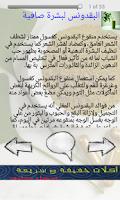 Screenshot of التداوي بالأعشاب
