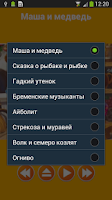 Screenshot of Аудио сказки с картинками