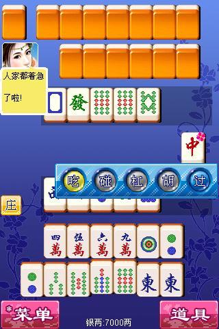 免費下載解謎APP|超级麻将/超級麻將 china mahjong app開箱文|APP開箱王