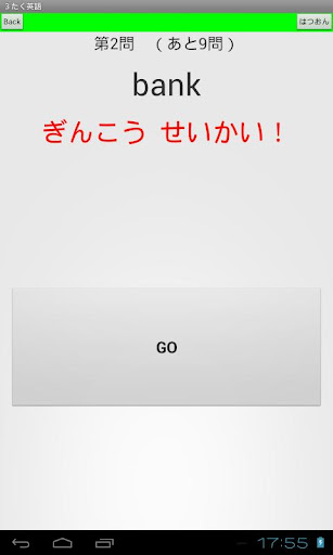 【免費教育App】3たく英語-APP點子