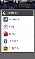 Screenshot of 사칙연산계산기