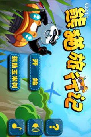 熊貓旅行記