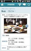 Screenshot of あぐらいふ ~生活応援アプリ~