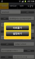 Screenshot of kakaotalk Alarm Bundle