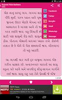 Screenshot of Gujarati Bal Varta kid Stories