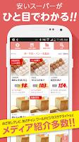 Screenshot of (関東版)チラシル -チラシ比較&特売情報