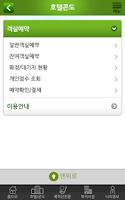 Screenshot of 국군복지포털