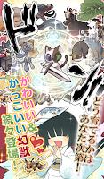 Screenshot of 幻獣物語2