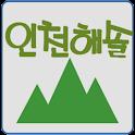 인천해솔산악회