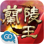 蘭陵王-鬼面殺神 file APK Free for PC, smart TV Download
