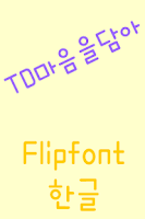 Screenshot of TDHeartgift™ Korean Flipfont