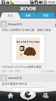 Screenshot of iKnow英语