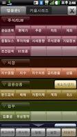 Screenshot of 키움증권 영웅문S