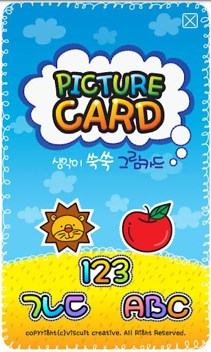 PictureCard Baby Kids