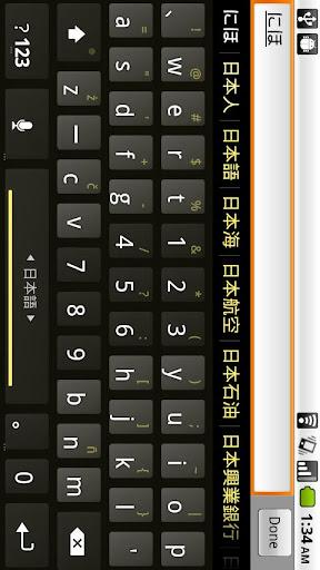 玩免費生產應用APP|下載Japanese keyboard plugin app不用錢|硬是要APP