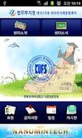 Screenshot of 법무부지정 KIIP 대구 2거점 외국인사회통합센터