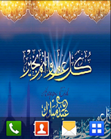 Screenshot of Eid Mubarak Live Wallpaper