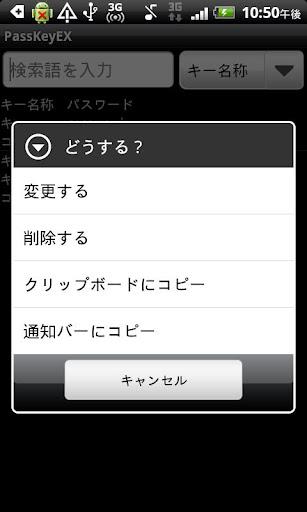 無料工具AppのPassKeyEx|記事Game