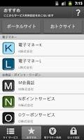 Screenshot of おサイフケータイ アプリ