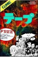 Screenshot of COMIC TAPE (FREE)