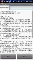 Screenshot of 牛トレサ(放射線汚染対応)