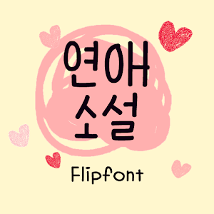 AaLoveNovel™ Korean Flipfont For PC / Windows 7/8/10 / Mac – Free Download
