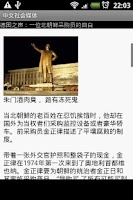 Screenshot of 中文社会媒体