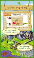 Screenshot of 레알팜 ( RealFarm )