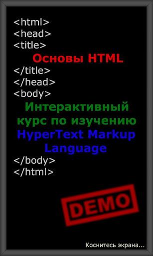 Основы HTML Demo