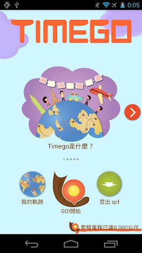 TIMEGO-旅行日記