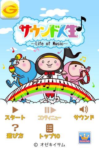 サウンド人生♪ ~ Life of Music ~