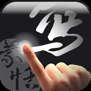 蒙恬筆 - 繁簡合一中文辨識 For PC / Windows 7/8/10 / Mac – Free Download