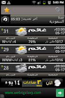 Screenshot of الطقس