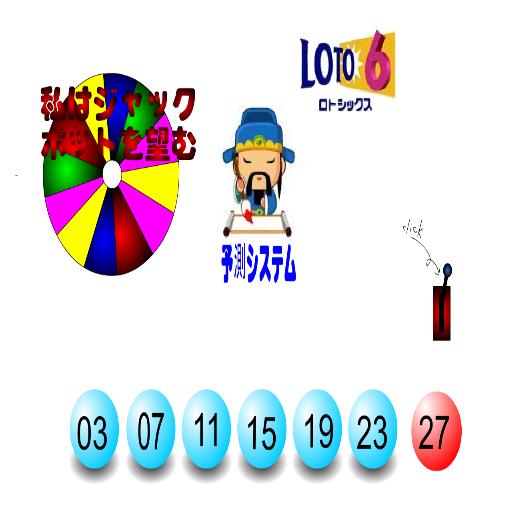 ロト6予測システム LOGO-APP點子