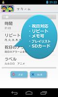 Screenshot of がんばれ!ルルロロ めざまし時計