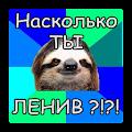 Game Тест - Насколько ты ленивый? APK for Windows Phone