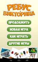 Screenshot of Rebus Quiz: Guess word Russian