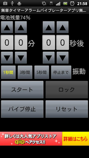無音タイマーアラームバイブレーターアプリ無料版