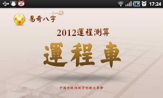 Screenshot of 运程车