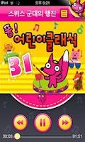 Screenshot of 퐁! 어린이클래식MP3 (31곡)
