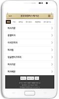 Screenshot of 경희대 캠퍼스 매거진