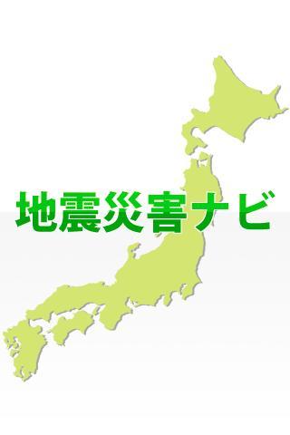 地震災害ナビ