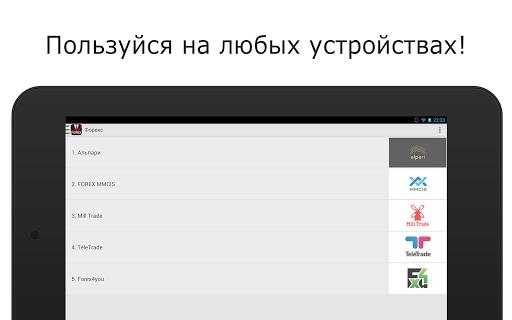 Форекс ПАММ Инвестиции PRO - screenshot
